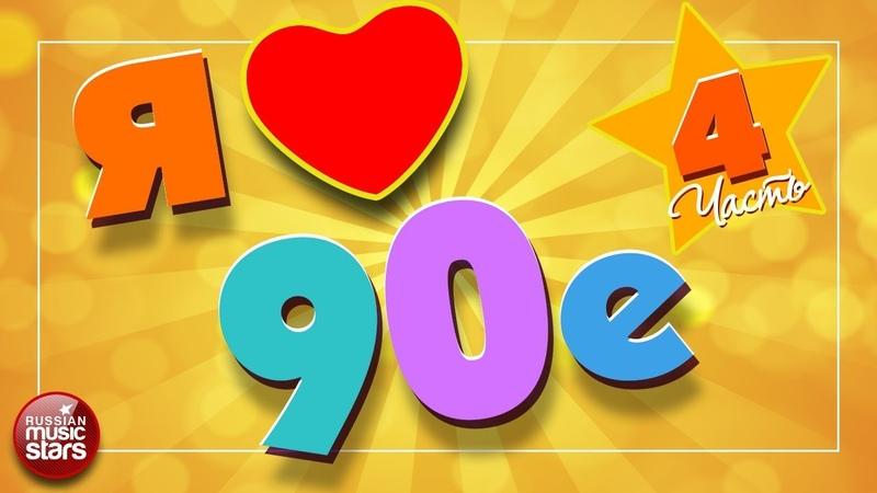 ЛЮБИМЫЕ 90-е ✪ САМЫЕ ПОПУЛЯРНЫЕ ПЕСНИ ✪ САМЫЕ ЛЮБИМЫЕ ХИТЫ 90-х ✪ ЧАСТЬ 4 ✪ I LOVE 90s