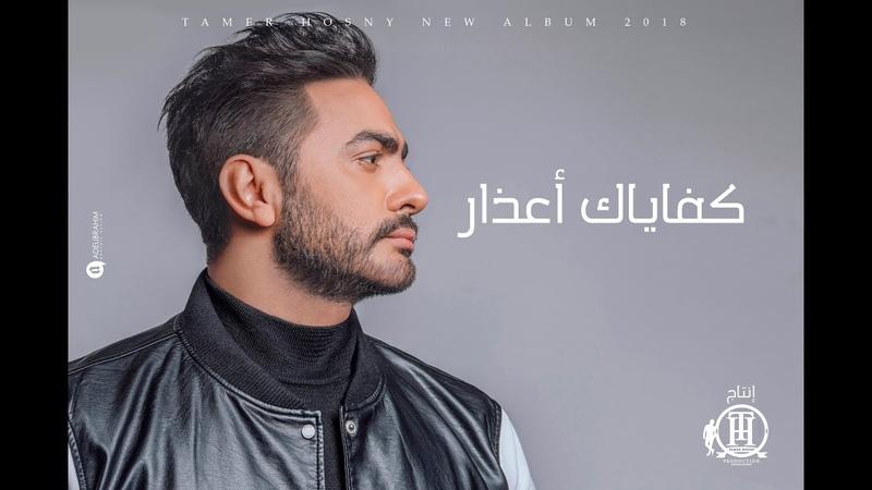تامر حسني كفاياك أعذار ڤيديو كليب Tamer Hosny Kefaiak a'azar Music Video