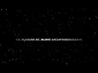 Ерлан Акатаев-Ен жаман ас жане ысырапшылдык.mp4