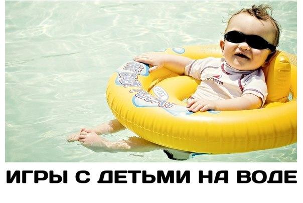 Игры на воде с детьми.