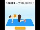 упражнения в планке(6недель)