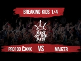 PRO100 Ёжик VS Mauzer BREAKING KIDS 14 BEST of the BEST Battle 4