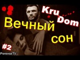 Kru Dom Вечный сон (Porovoz TV) #2