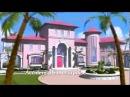 Барби : Жизнь в доме мечты  - 21. Необычные питомцы
