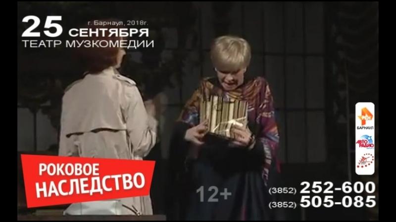 Роковое наследство комедия в Барнауле