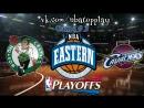 Boston Celtics vs Cleveland Cavaliers 19.05.2018 East Final Game 3 NBA Playoffs 2018 Виасат Viasat Sport HD RU