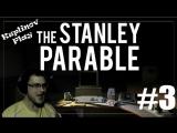 Kuplinov Play The Stanley Parable Big Bang! # 3