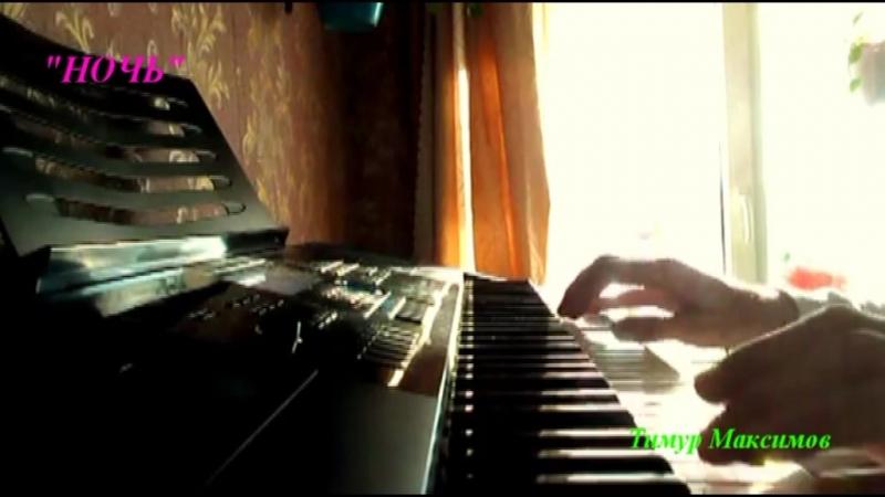 НОЧЬ (Тимур Максимов) Игра на синтезаторе