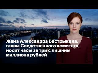 Жена Александра Бастрыкина, главы Следственного комитета, носит часы за 3,5 миллиона рублей