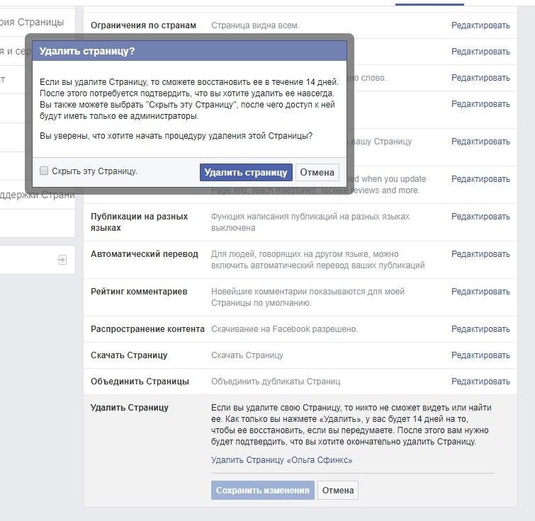 Как удалить страницу с Фейсбук