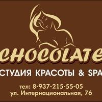 Салон красоты шоколад сызрань