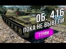 Стрим 18 30 Объект 416 Выкупил на всякий Пока не вывели worldoftanks wot танки wot