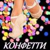 КОНФЕТТИ. Хореографическая студия. Ярославль