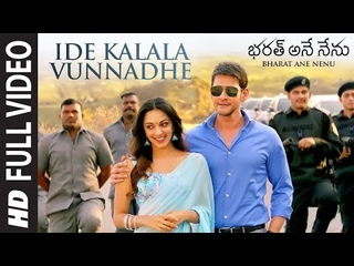 Ide Kalala Vunnadhe Full Video Song - Bharat Ane Nenu Video Songs | Mahesh Babu, Kiara Advani | DSP
