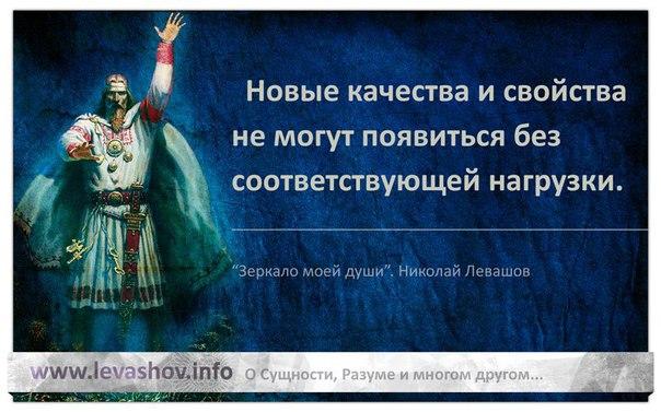 ПосвЕщение в тайну беЗсмертия В работах академика Н. Левашова рассказано столько интересного о нашей жизни, что нам приходится «разжёвывать» для людей эту информацию