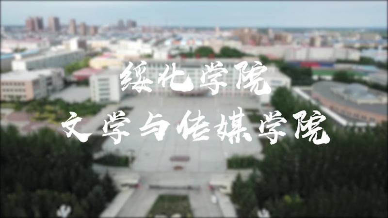 Сотрудничество ПГУ с китайским университетом Суйхуа