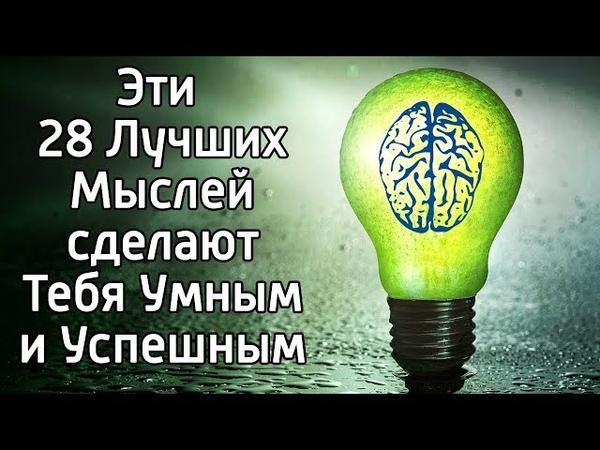 28 лучших мыслей для создания жизни мечты – Мотивация и Вдохновение из мудрых слов и советов