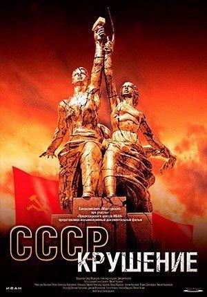 Секс, Эротика и порно эпохи СССР (2016)