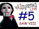 SAW VIII / ПИЛА 8 [чАДрулетка Live 5]