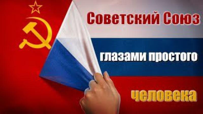 ✯ Советский Союз глазами простого человека