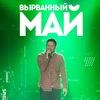 Макс Корж | Новости