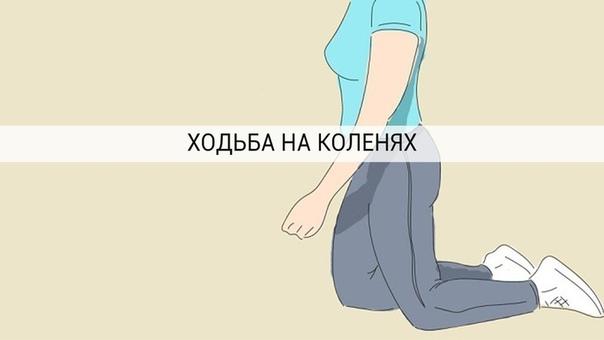 Ходьба на коленях - делаю так каждое утро!