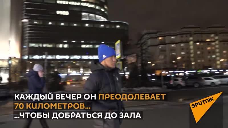 Как кыргызстанский чемпион ММА работает грузчиком в Москве