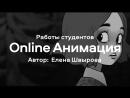 Работа студентки Skills Up School Лены Швыровой Онлайн курс Анимация