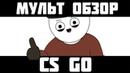 CS GO МУЛЬТ ОБЗОР