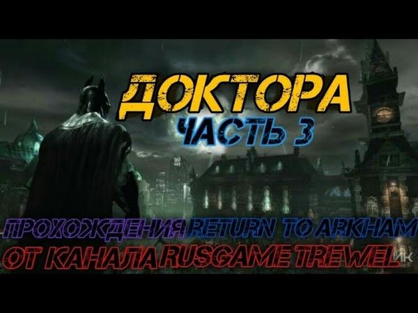 Прохождение игры Batman Return to Arkham - Arkham Asylum - Часть 3 - Доктора
