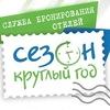 Сезон Круглый Год. Служба бронирования.