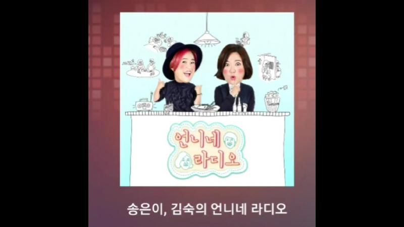 26.04.2018 - Song Eun Yi Kim Sook radio show Unnies Radio