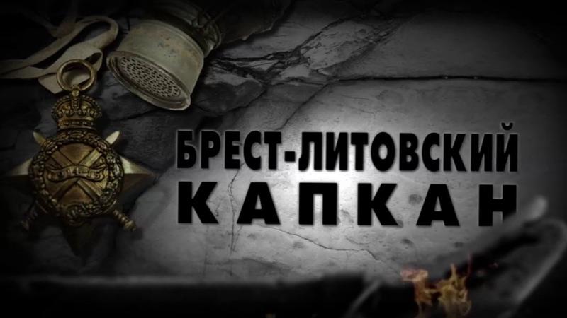 События в истории. Вып. 9. Брест-Литовский капкан