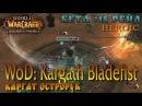 Обзор. Каргат Острорук 1/7 Kargath Bladefist - Hightmaul. Wod Beta Raid test