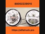 Дальний свет с габаритным кольцом WAS W116 артикул