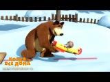 Маша и медведь - Когда все дома. Скоро новая серия!
