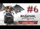 Прохождение the Witcher 3: Blood and Wine 6 - УСИЛЕНИЕ ВЕДЬМАЧЬЕЙ МУТАЦИИ