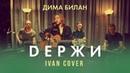 Дима Билан - Держи (Ivan cover)
