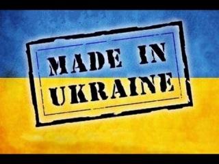 Made in Ukraine. ���������� ���������� �� ���������.