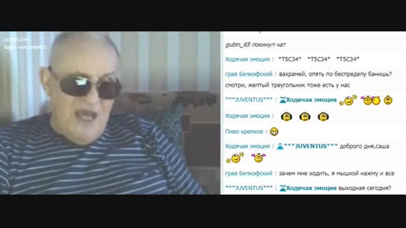 Вахрамей наехал на Белковского (16.11.2017)