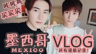 【BH Makeup Channel】EP65 Baozi & Hana's Mexico Vlog
