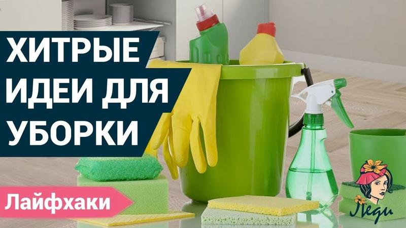 Хитроумные лайфхаки для уборки труднодоступных мест. Лайфхаки для дома.