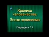 История человечества. Передача 17. Смерть Дария