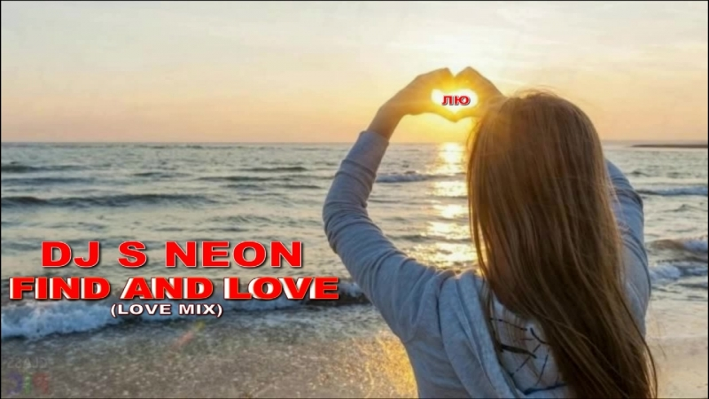 DJ S NEON - FIND AND LOVE (LOVE MIX