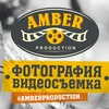 Amber Production • фотография • видеосъемка