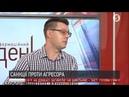 Росіяни бояться зустріти українця вночі Невдоволення у РФ М Яковлєв Інфодень 09 08 2018