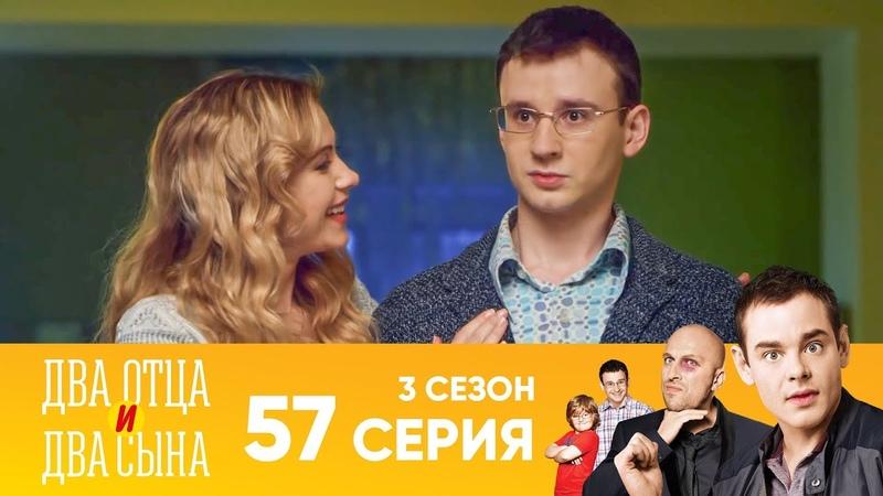 Два отца и два сына 3 сезон 17 серия (57 серия)