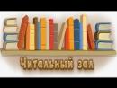 Страна читающая— ГлебЕременко читает произведение «А что у вас؟» С.В.Михалкова