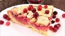 Клюквенный пирог с необыкновенно хрустящей корочкой