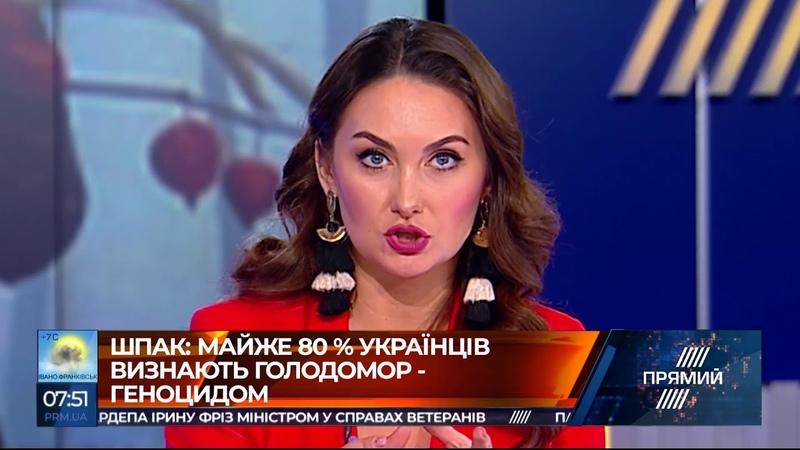 80% українців визнають Голодомор геноцидом і злочином - Шпак